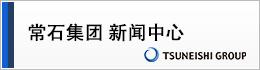 常石集团 新闻中心
