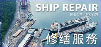 SHIP REPAIR 修缮服务