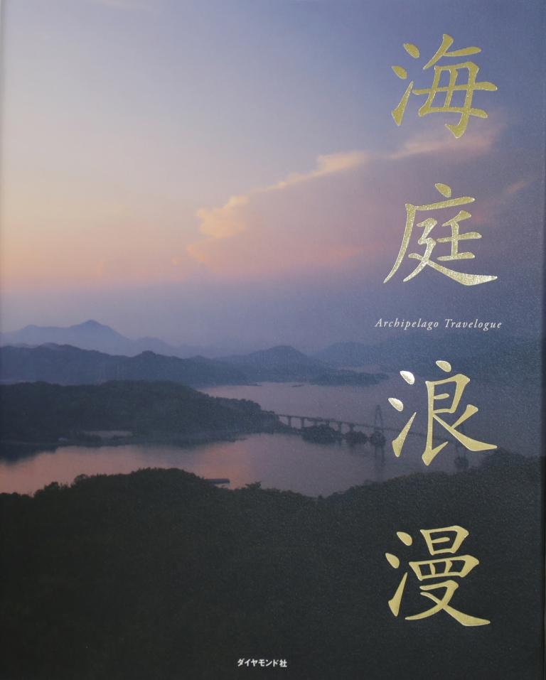 常石造船 创业100周年纪念书籍《海庭浪漫》