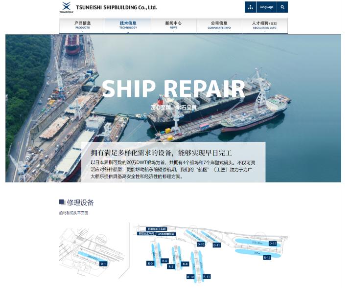 更新后的船舶修缮网页