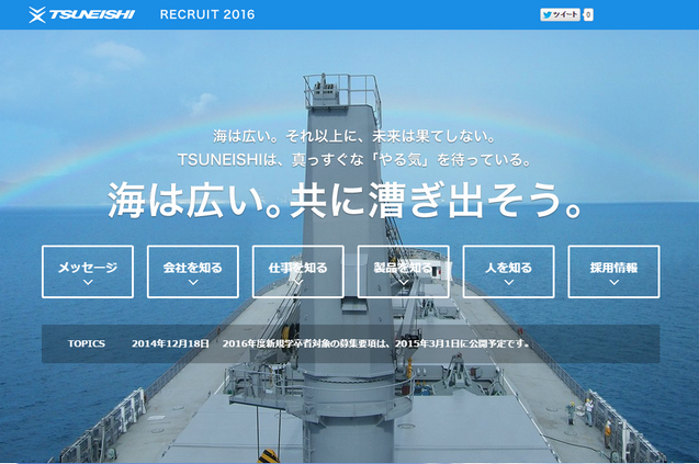 TSUNEISHI SHIPBUILDING RECRUIT PAGE