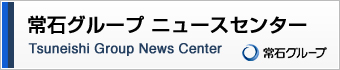 Tsuneishi Group News Center