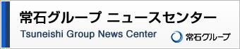 常石グループ ニュースセンター
