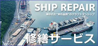 SHIP REPAIR 修繕サービス