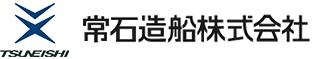 常石造船株式会社