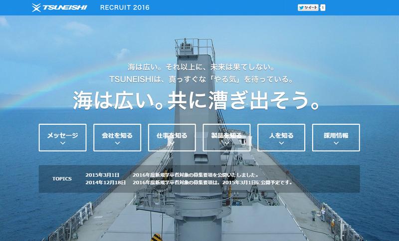 常石造船新卒採用サイト