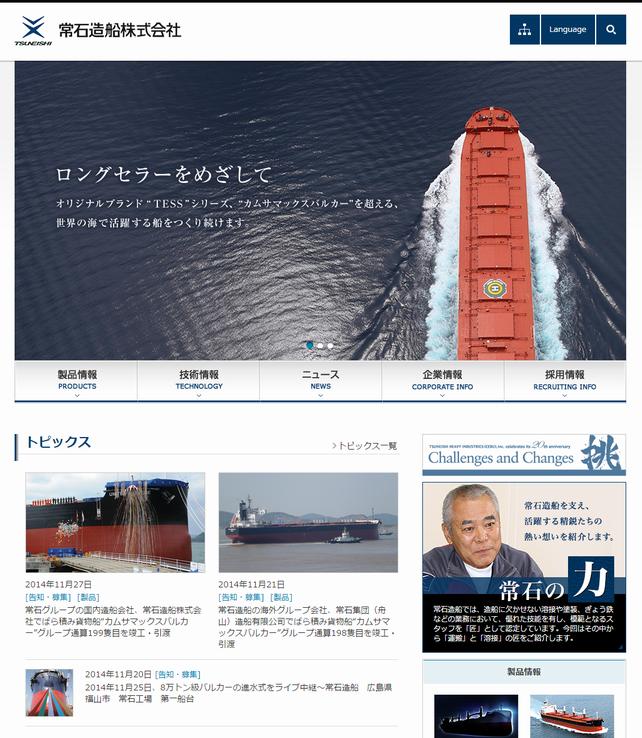 常石造船ホームページトップ