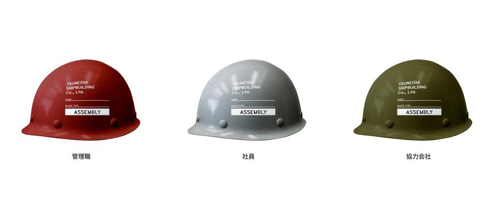 (デザイン性)TSUNEISHI FONTを使用色分けされたヘルメット