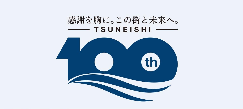 常石造船100周年ロゴ